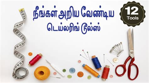 basic sewing tools  beginners  tamil