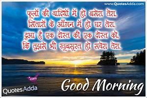 Hindi Fresh Daily Good Morning Shayari for Best Friends ...