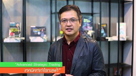 Advanced Strategic Trading เทคนิคทำกำไรทะลุฟ้า - YouTube