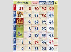 Kalnirnay August 2014 Marathi Calendar Kalnirnay 2014