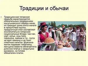 обычаи народов россии доклад