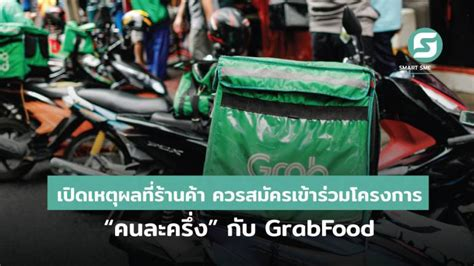 ผู้ประกอบการ SMEs เตรียมตัวให้พร้อม GrabFood เปิดให้ ...