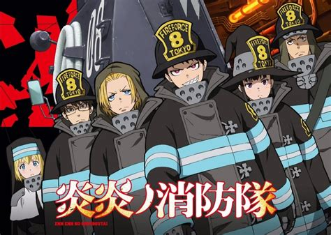 炎炎 ノ 消防 隊