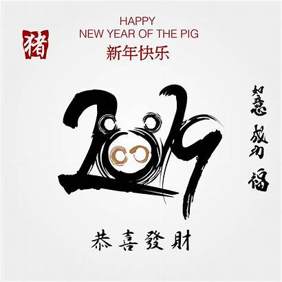Pig Chinese Happy Zodiac Calligraphy Vector Courage