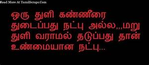 Heart Touching Sad Friendship Quotes In Tamil ...