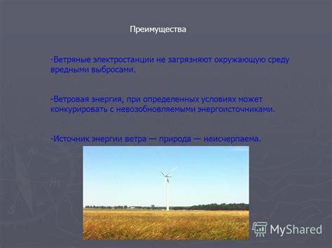 От винта. Все преимущества и недостатки ветряных электростанций для дома . Личный счет