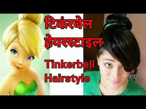 donut bun hairstyle  fake bangs tinkerbell hairstyle