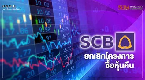 SCB ยกเลิกโครงการซื้อหุ้นคืน
