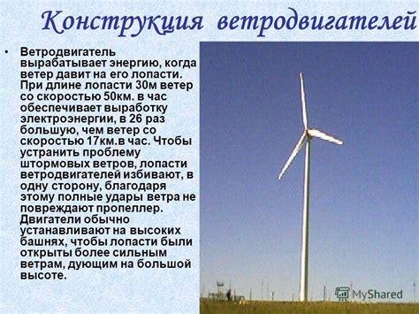 Ветром надуло какие преимущества и недостатки у энергии ветра Baker Tilly