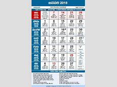 Telugu Calendar 2018 January, February, March & April