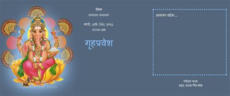 griha pravesh housewarming invitation card