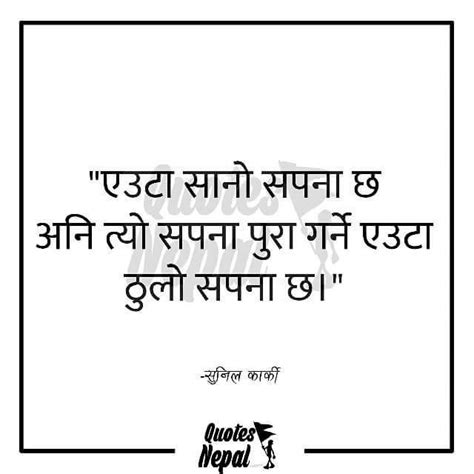 sweet quote  nepali quotes sweet quotes life
