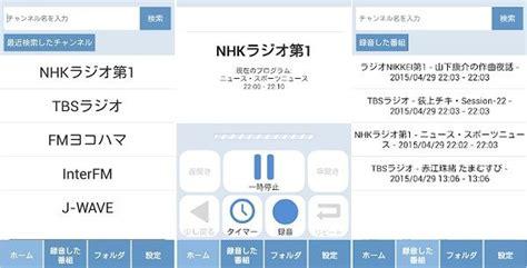 Radiko 録音 iphone