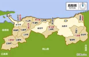 鳥取県:鳥取県の地図からエリアを探す