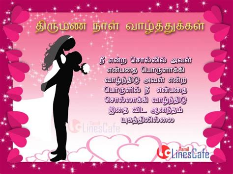 happy wedding day anniversary kavithai tamillinescafecom