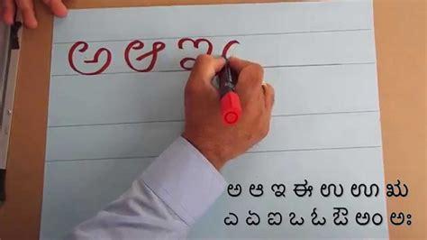 learning kannada alphabets writing method youtube
