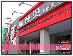 cuisine d饕utant 台南餐廳 饕公麻辣燙 涼子是也 痞客邦