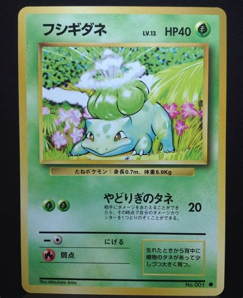 Venusaur is a combination of the words venus which refers to the venus flytrap plant, and the greek word saur, meaning lizard. JaPaNeSe Bulbasaur No. 001 Common Base Set Original Series Pokemon Cards MINT~NM | eBay