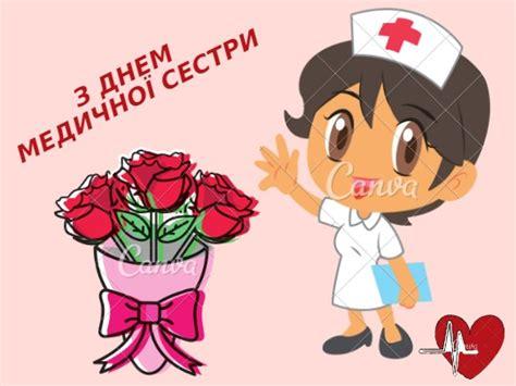 Апостроф зібрав красиві привітання з днем медсестри для всіх працюючих в сфері медицини. З ДНЕМ МЕДИЧНОЇ СЕСТРИ! :: ЕЛЕКТРОННА ОХОРОНА ЗДОРОВ`Я