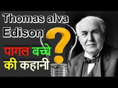 thomas alva edison biography  hindi thomas alva
