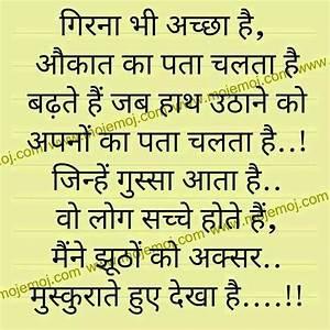 Main b jutho ko dekha h | Hindi quotes | Hindi quotes ...