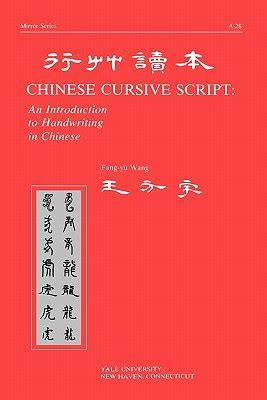 9780887100338 Chinese Cursive Script An Introduction To Handwriting  Fang Yu Wang