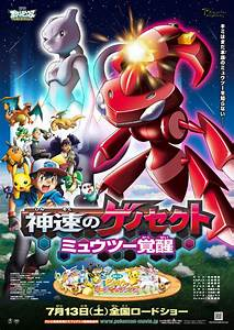 """Crunchyroll - VIDEO: Two New """"Pokémon Best Wishes! The ..."""