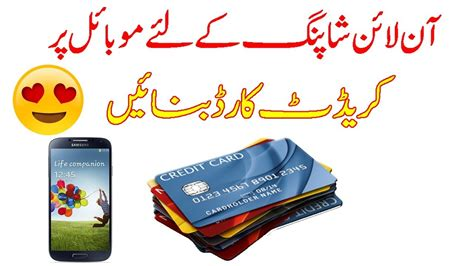 Credit card numbers—virtual credit cards included—are not a random series of digits. Make Free Credit Card On Mobile Easily  Get Credit Card For Online Shopping   Urdu/Hinid - YouTube