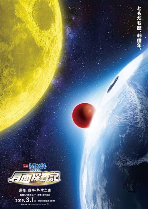 doraemon nobitas chronicle   moon exploration