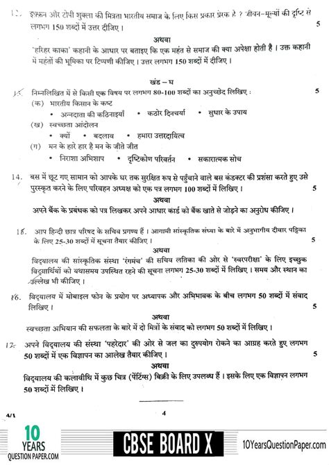 Cbse Board 2018  Hindi Course B Question Paper For Class 10  10 Years Question Paper