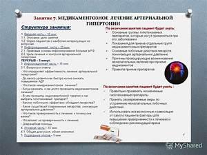 Медикаментозное лечение гипертонии 2 стадии