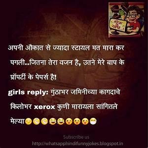 Whatsapp Funny Hindi Jokes: marathi funny images for ...