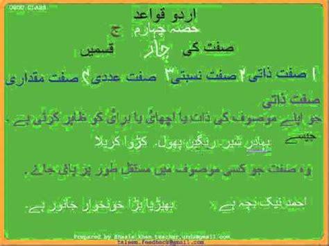 Urdu Grammar Part 4 (c) Ismesift Types Youtube