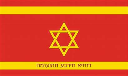 Flag Israel Pendant Communist Lent Itself Jewelry
