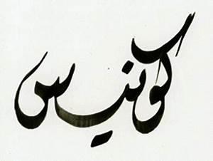 Zuhause Im Glück Wiki : wandtattoo no nh58 glueck bacht schrift arabisch gl ck asien zeichen farbe gold gr e 30cm x ~ Yasmunasinghe.com Haus und Dekorationen