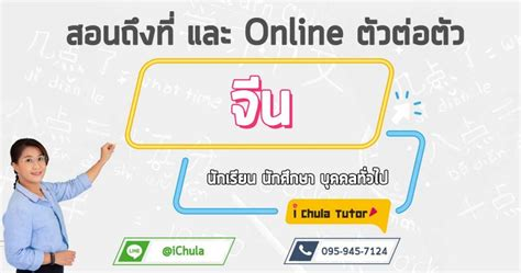 ต้องการครูสอนภาษาจีนออนไลน์สดตัวต่อตัว | จุฬาติวเตอร์ สอน ...