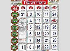 Babulal Chaturvedi Calendar 2018 बाबूलाल चतुर्वेदी