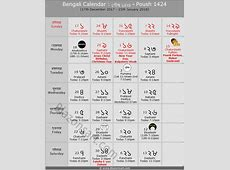 Bengali Calendar Poush 1424 বাংলা কালেন্ডার পৌষ ১৪২৪