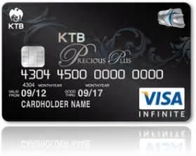 สอบถาม KTC Precious Plus VISA Infinite มีเบเนฟิตอะไรบ้าง ...