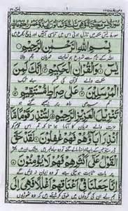 Quran Surah Yaseen Full