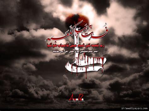Ya Ali Ya Hussain Wallpapers Free