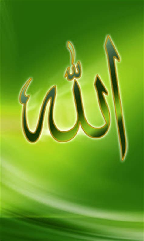 allah  wallpapers mobile islamic mobile wallpapers