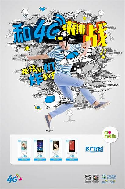 Mobile Advertising China Poster Chinese Font Happy