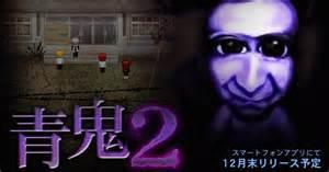 ao oni horror game  smartphone sequel  month