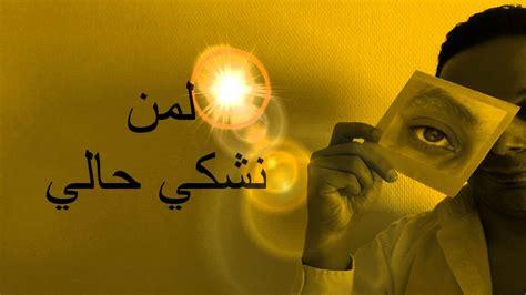 لمن نشكي حالي (cover) Saad Lamjarred