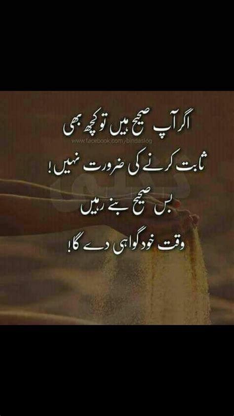 urdu quotes sayings images  pinterest