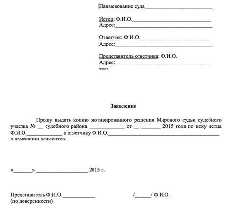 Заявление о выдачи суд приказа взыскании по расписке