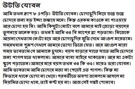 Bangla Choti Golpo L Bangladeshi Choti L