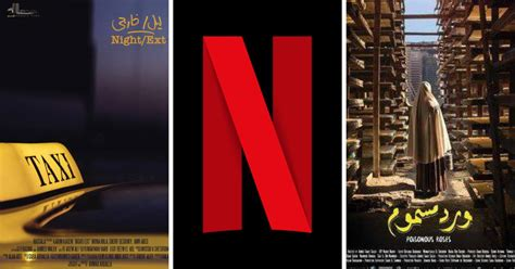 netflix movies egyptian catch identity leil