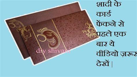 reuse old wedding card diy shivani youtube